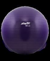 Мяч гимнастический STARFIT GB-101 65 см, фиолетовый (антивзрыв)